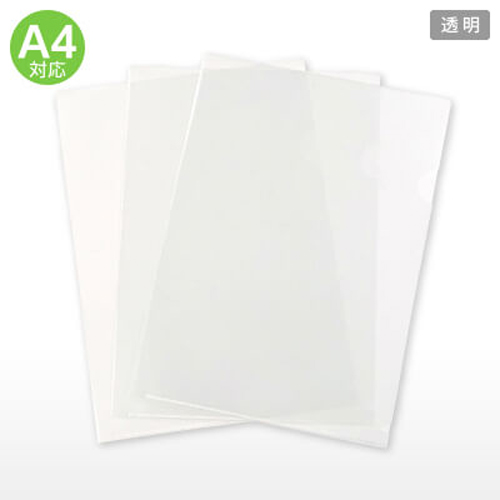 A4クリアファイル(透明)【既製品】